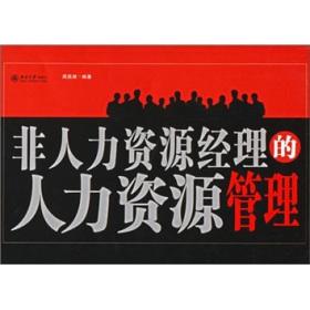 非人力资源管理培训百科_非人力资源管理培训_高效能人士的七个习惯_人力资源经理