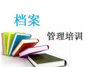 檔案管理培訓百科_檔案管理制度_檔案管理辦法_檔案管理系統_檔案管理培訓