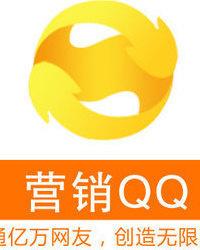 QQ营销培训百科_营销qq_qq空间营销_qq营销技巧