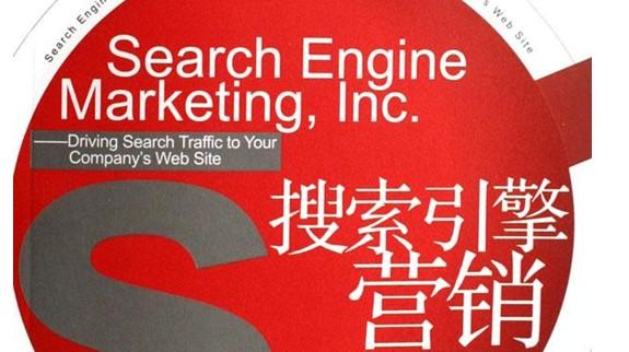 搜索引擎营销培训百科_搜索引擎推广_搜索引擎优化_中国搜索