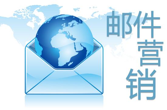 电子邮件营销培训百科_邮件群发_edm_电子邮件