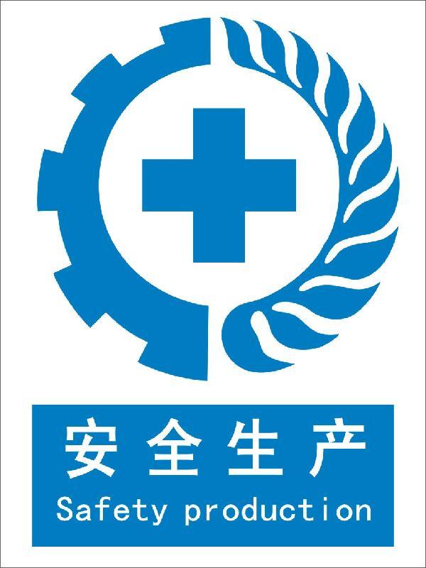 安全生产培训百科_安全生产培训_安全生产管理制度_安全生产月活动方案_安全生产标准化_安全生产责任制