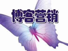 博客营销培训百科_博客大巴_论坛推广_博客推广