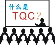 TQM培训百科_TQM全面质量管理_PDCA循环管理_品质管理_全面质量管理