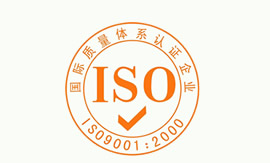 ISO培训百科_质量管理体系_ISO9000质量管理体系_ISO9001质量管理体系_ISO9000_ISO9001
