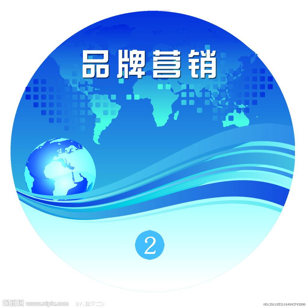 品牌营销培训百科_营销管理_4p营销理论_品牌策略