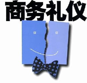 商務禮儀培訓百科_周思敏禮儀培訓視頻_辦公室禮儀