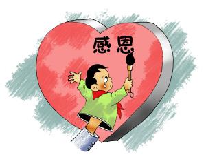 感恩教育培训百科_感恩的心_感恩的心手语视频_感恩节