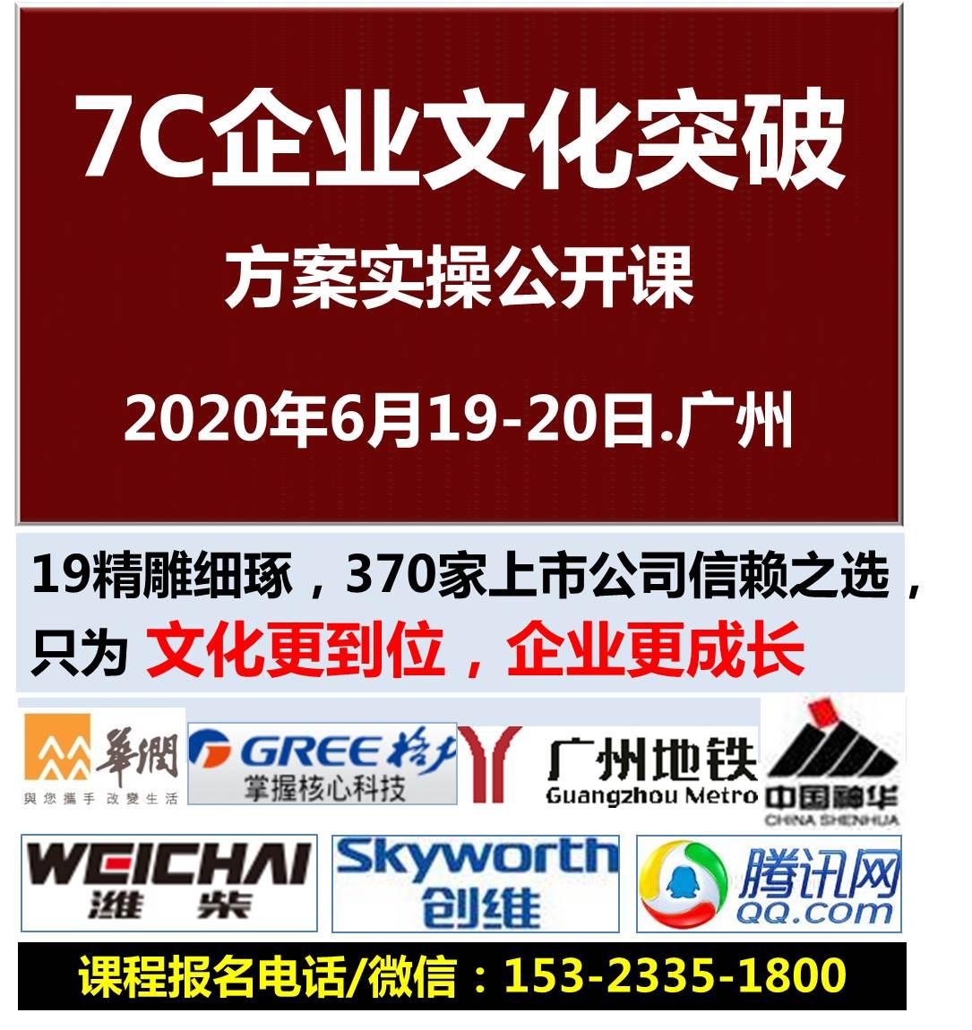 2020版《7C企业文化突破》公开课.6月19-20日.广州.jpg