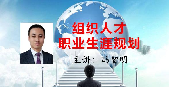 冯智明主讲-组织人才职业生涯规划.png