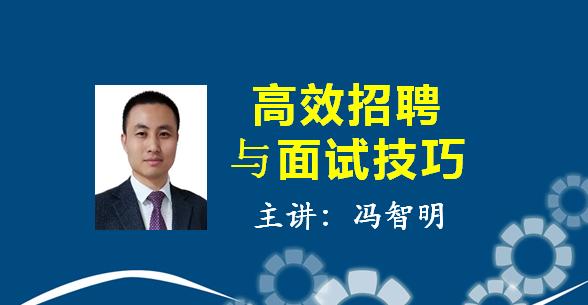 冯智明主讲-高效招聘与面试技巧.png