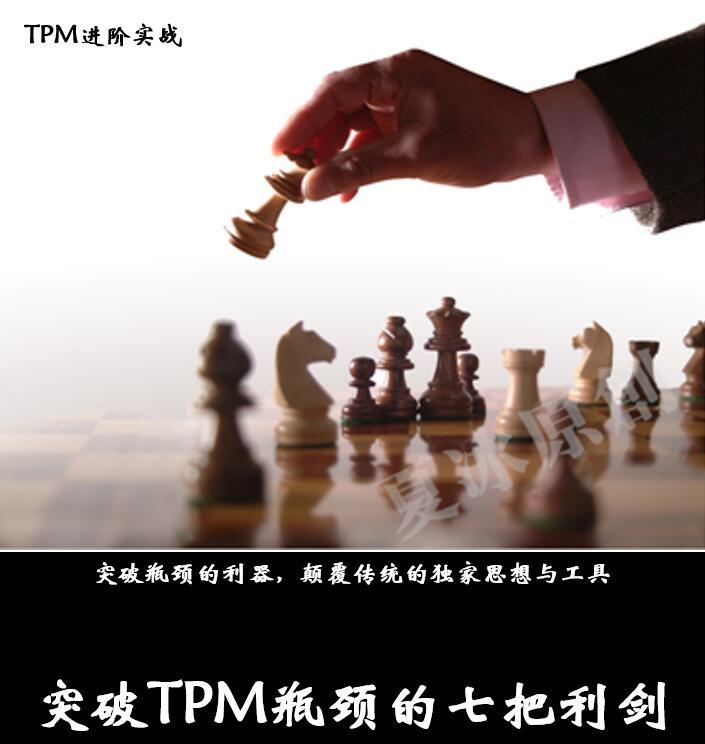 突破TPM瓶颈的七把利剑.jpg