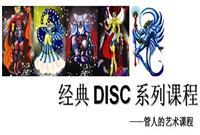 《disc性格分析课程》培训视频