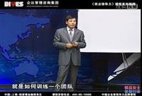 西點領導力培訓視頻