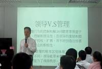 臺灣著名實戰管理培訓專家劉成熙LTP卓越領導力培訓視頻培訓視頻