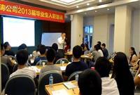 臺灣劉成熙老師如何打造企業優秀員工培訓-職業化塑造培訓視頻