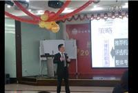 臺灣劉成熙老師-高效執行力-策略流程培訓視頻
