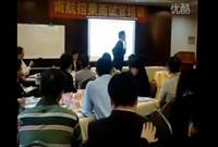 臺灣劉成熙老師-招聘與面試技巧視頻培訓視頻