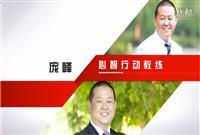 讲师庞峰合肥培训后采访视频培训视频