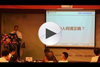 楊薦民-阿米巴經營哲學-作為人何謂正確培訓視頻