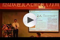 楊薦民-總裁班-京瓷的阿米巴經營哲學培訓視頻