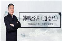 精塾学院:韩鹏杰讲故事之中国的来源培训视频